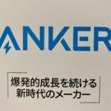 【書評】ANKER「爆発的成長を続ける新時代のメーカー」を読んで
