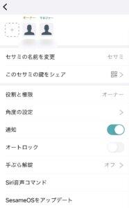 セサミ3アプリ